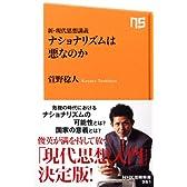 新・現代思想講義 ナショナリズムは悪なのか (NHK出版新書 361)