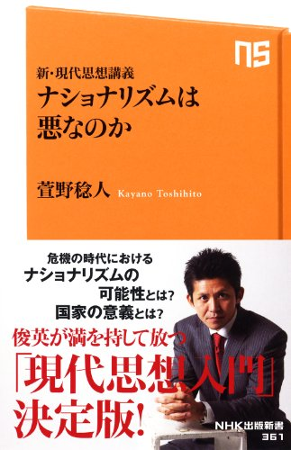 新・現代思想講義 ナショナリズムは悪なのか (NHK出版新書)