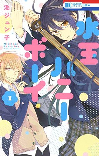 水玉ハニーボーイ 1 (花とゆめコミックス)の詳細を見る
