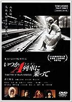 いつかA列車に乗って [DVD]