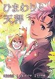 ひまわりと天秤 2 (マッグガーデンコミックス Beat'sシリーズ)