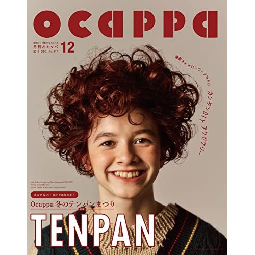 月刊Ocappa 2016年12月号