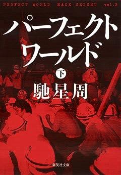 パーフェクトワールド 下 (集英社文庫 は 31-9)