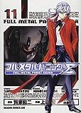 フルメタル・パニック!Σ11 (角川コミックス ドラゴンJr. 85-11)