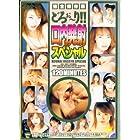 テ゛ルタフォース/口内発射スペシャル [DVD]