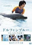 ドルフィンブルー フジ、もういちど宙へ 限定版[DVD]