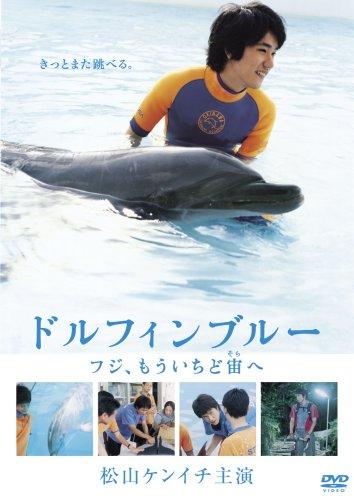ドルフィンブルー フジ、もういちど宙へ 限定版 [DVD]