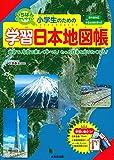 小学生のための学習日本地図帳