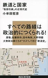鉄道と国家─「我田引鉄」の近現代史の書影