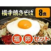 【送料無料】横手やきそば《8食》+了翁様の福神漬+あやめ卵セット