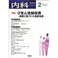 内科 2007年 02月号 [雑誌]