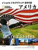 アメリカ (ナショナルジオグラフィック世界の国)