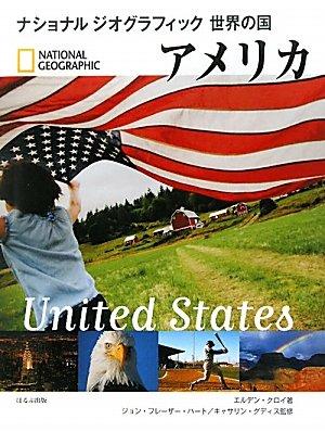 アメリカ (ナショナルジオグラフィック世界の国)の詳細を見る