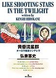 黄昏流星群(44) (ビッグコミックス)