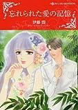 忘れられた愛の記憶 (ハーレクインコミックス・キララ)