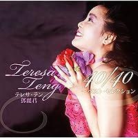 テレサ・テン 40/40~ベスト・セレクション(通常盤)