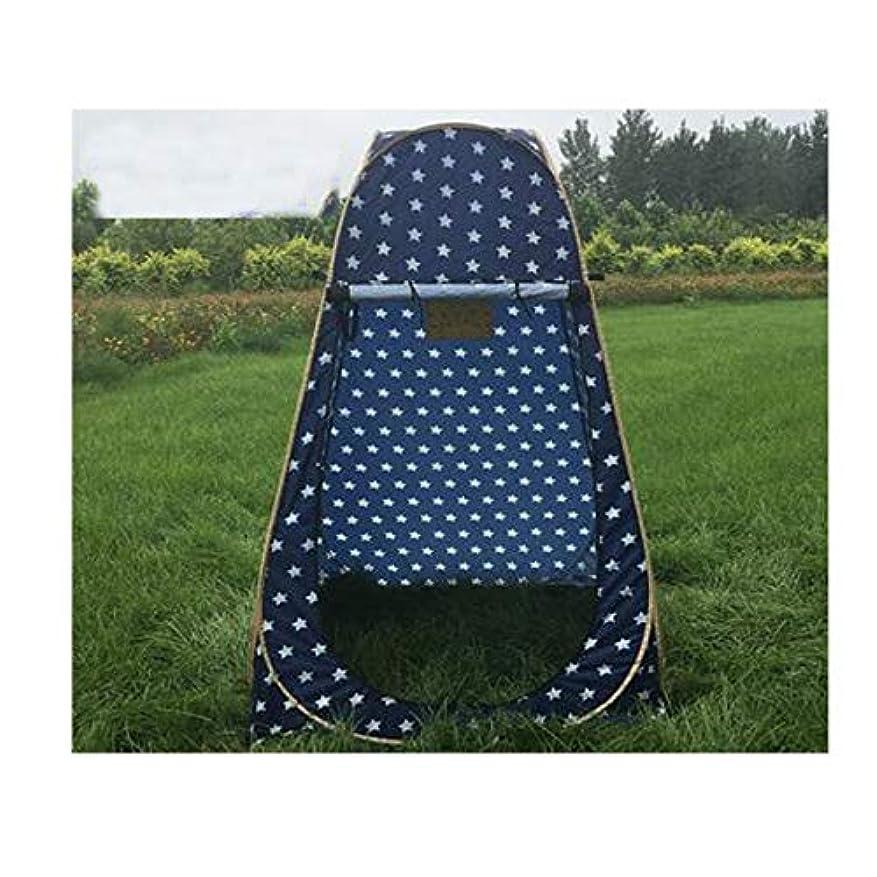 意味のある証拠座標テント、屋外の入浴や着替え用に適した、携帯用ドレッシングテントを開くために自由に、青120 * 120 * 190 cm
