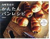 白崎茶会のかんたんパンレシピ 画像