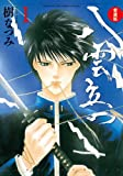 愛蔵版 八雲立つ 1 (花とゆめコミックス)