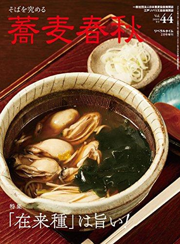 蕎麦春秋 Vol.44 [雑誌]