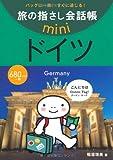 旅の指さし会話帳miniドイツ(ドイツ語)