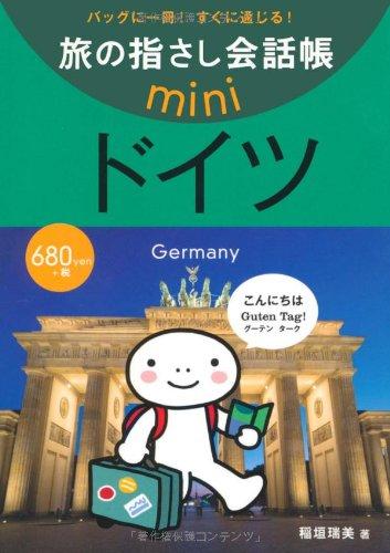旅の指さし会話帳mini ドイツ(ドイツ語)の詳細を見る