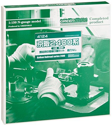 Nゲージ 4124 京阪2400系 1次車新塗装増結用中間車3輛 (動力車なし) (塗装済完成品)