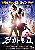 スナイパーキッズ[DVD]