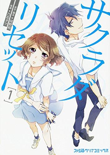 サクラダリセット1(ファミ通クリアコミックス)