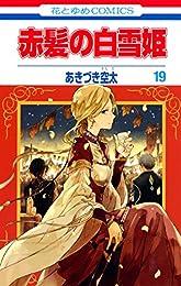 赤髪の白雪姫 19 (花とゆめコミックス)
