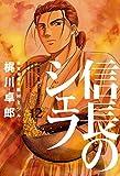 信長のシェフ 12巻 (芳文社コミックス)