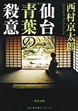 仙台青葉の殺意 (角川文庫)
