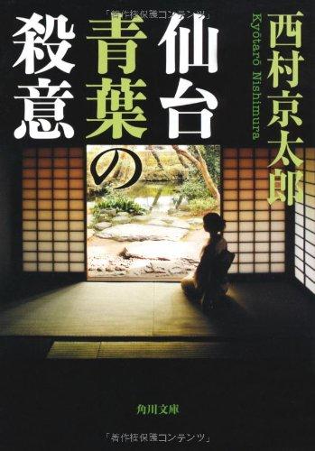 仙台青葉の殺意 (角川文庫)の詳細を見る