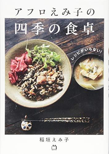 レシピがいらない! アフロえみ子の四季の食卓の詳細を見る