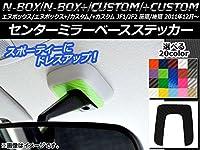 AP センターミラーベースステッカー カーボン調 ホンダ N-BOX/+/カスタム/+カスタム JF1/JF2 前期/後期 2011年12月~ ライトブルー AP-CF591-LBL