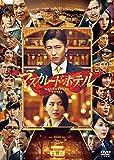 マスカレード・ホテル DVD 通常版