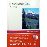 自然の博物誌<山> (NHKブックス カラー版 3)