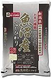【精米】お米の横綱 魚沼産コシヒカリ 5kg (国産)