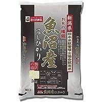 【精米】新潟県産 お米の横綱 魚沼産コシヒカリ 5kg 平成29年産