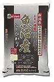 【精米】新潟県産 お米の横綱 魚沼産コシヒカリ 5kg 平成30年産