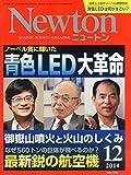 Newton (ニュートン) 2014年 12月号 [雑誌]