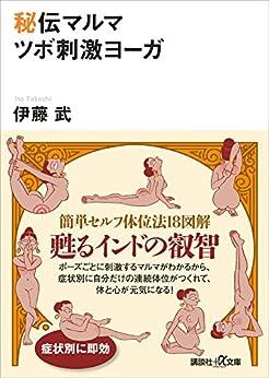 [伊藤武]の秘伝マルマ ツボ刺激ヨーガ (講談社+α文庫)