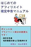 はじめてのアフィリエイト確定申告マニュアル?平成28年3月申告対応版?