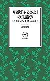 唱歌「ふるさと」の生態学~ウサギはなぜいなくなったのか? YS012 (ヤマケイ新書)