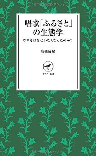 唱歌「ふるさと」の生態学~ウサギはなぜいなくなったのか? YS012 (ヤマケイ新書) / 高槻 成紀