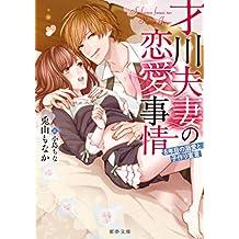 才川夫妻の恋愛事情 8年目の溺愛と子作り宣言 (蜜夢文庫)