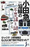 小田急沿線の不思議と謎 (じっぴコンパクト新書)
