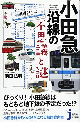 小田急沿線の不思議と謎 (じっぴコンパクト新書)の詳細を見る