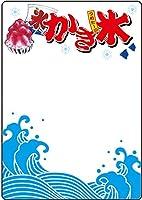 かき氷 L マジカルシート・POP No.67432(受注生産品)
