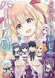よなかのれいじにハーレムを!! 3巻 (デジタル版ガンガンコミックスJOKER)